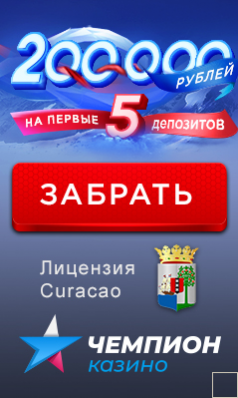 Online casino Shampion описание